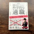 科学的な適職  鈴木祐(著)をアジトの本棚に追加しました。