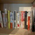 HOAのアジトの本棚おすすめ本ランキングTOP5