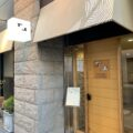 アジト利用日記【棚からぼた餅フレンチ篇 in TATEOKA TAKESHI(タテオカタケシ)】