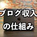 ブログ収入の仕組みとは?札幌で勉強できる環境はある?【初心者から始める】