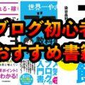 ブログ初心者おすすめ本3選【始め方から運営方法まで】